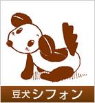 豆犬シフォン