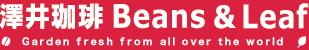 澤井珈琲 Beans & Leaf
